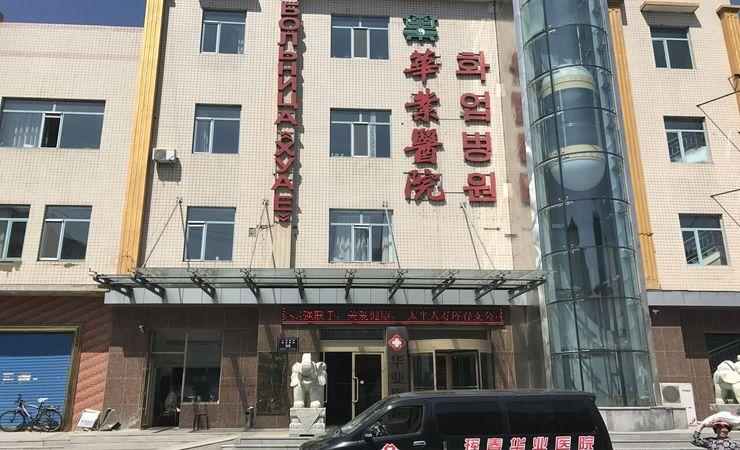 Больница Хуа Е
