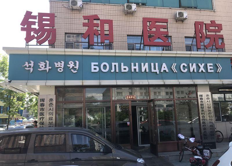 Больница Сихэ