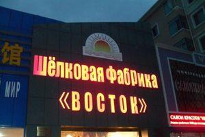 Шелковая фабрика «Восток»