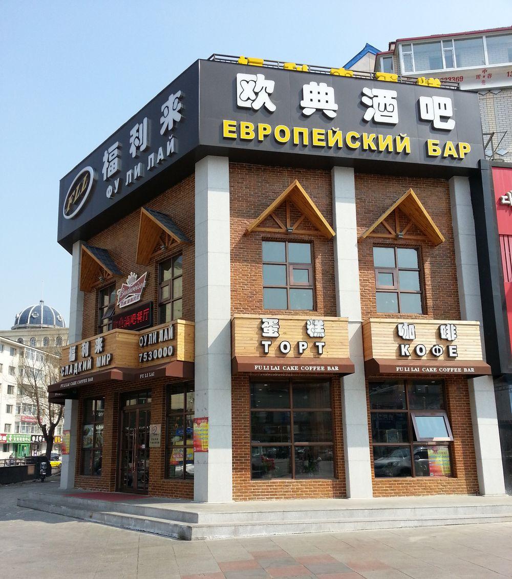 Магазин-кафе «Сладкий мир»