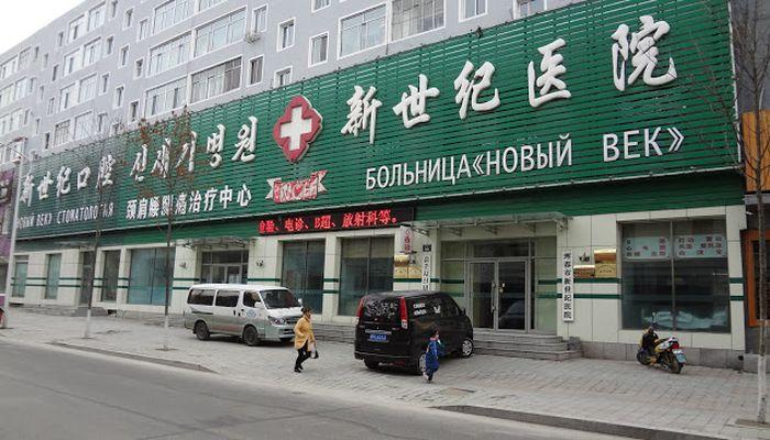 Фасад больницы Новый век