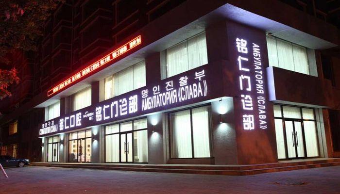Фасад клиники Слава