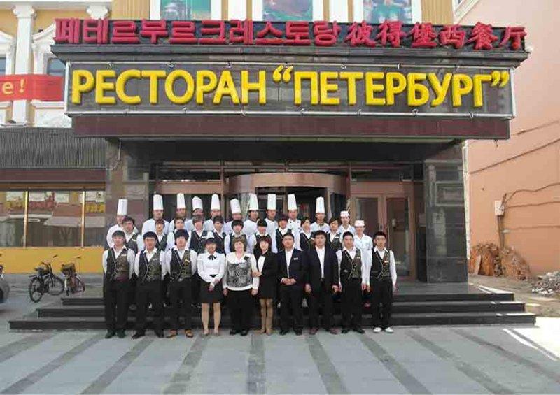 Ресторан Петербург
