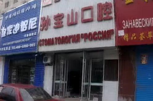 Клиника «Россия»
