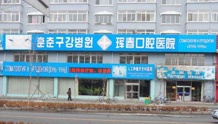 Хуньчуньская стоматологическая клиника (ХСК)