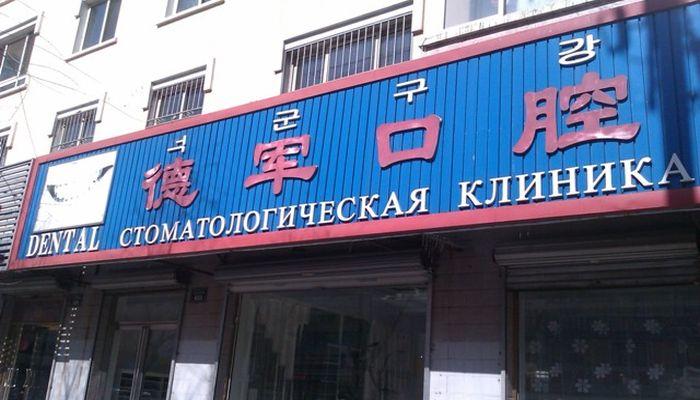 Клиника «Дентал» (Dental)