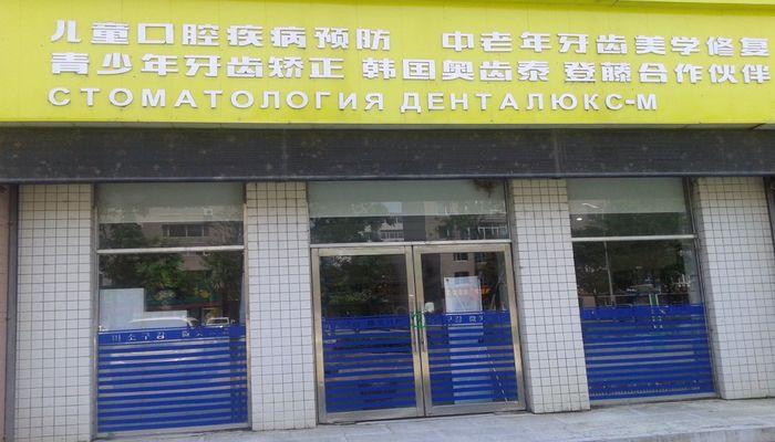 Фасад клиники Денталюкс М