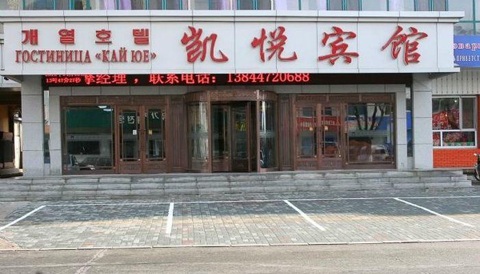 Гостиница Кай Юе