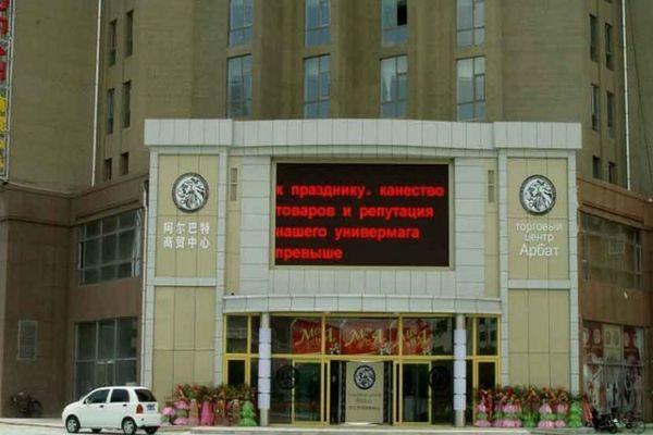 Торговый центр Арбат