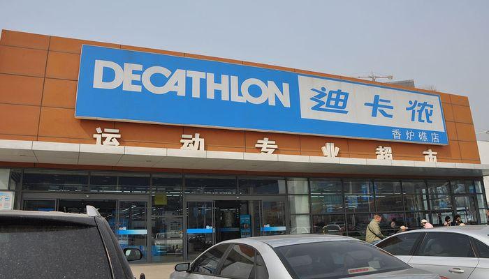 Магазин Decahlon