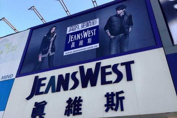 Магазин JeansWest