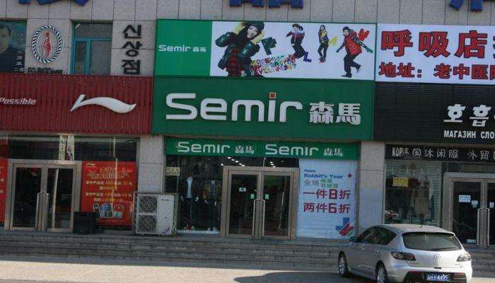 Магазин одежды Semir