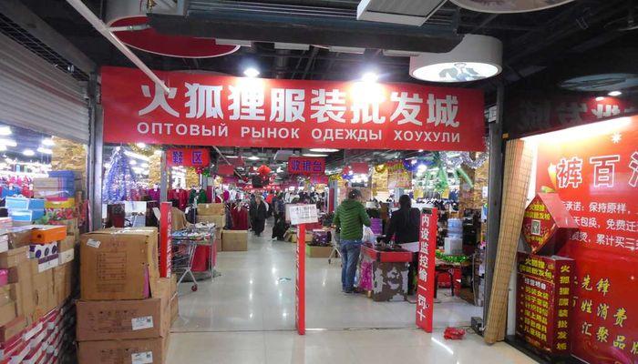 Оптовый рынок Хоухули