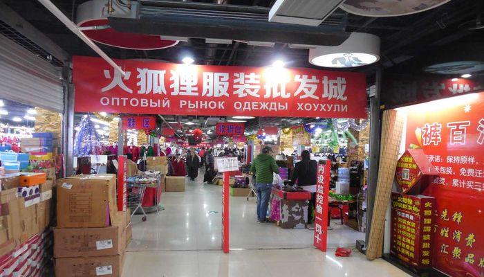 Рынок Хоухули