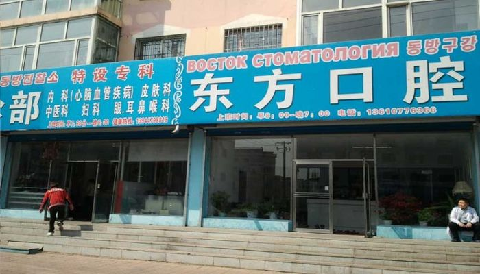 Стоматология Восток