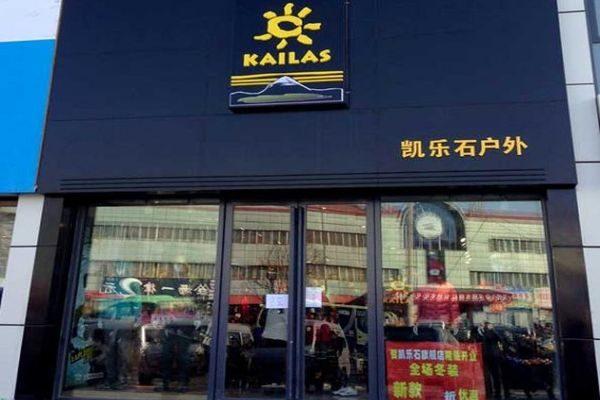 Вход в магазин Kailas
