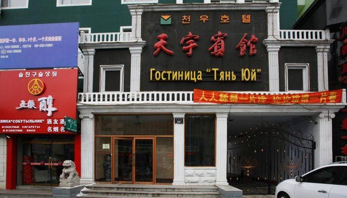 Гостиница Тянь Юй