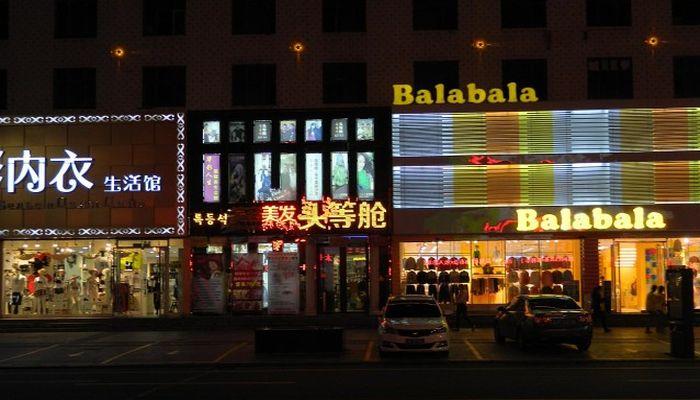 Магазин Балабала