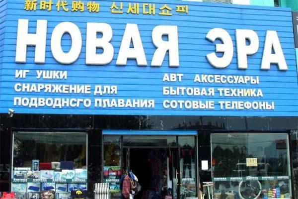 Магазин «Новая Эра»