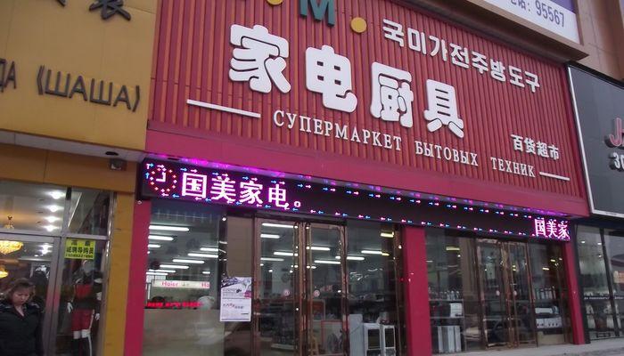 Магазины бытовой техники и сантехники