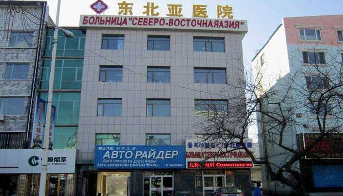 Больница Северо-восточная Азия
