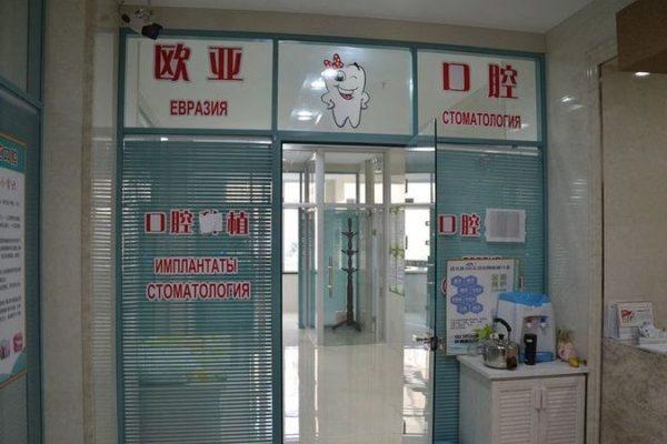 Отделение по изготовлению имплантов