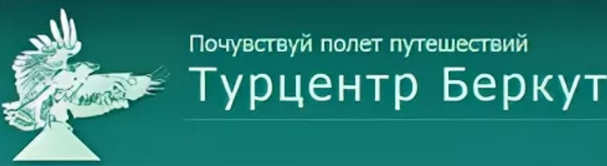 Турфирма Беркут