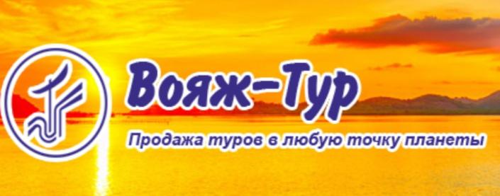 Турфирма Вояж-Тур